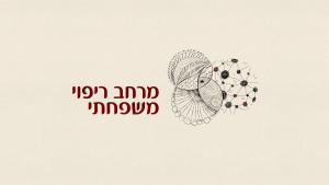 מרחב ריפוי משפחתי | לוגו