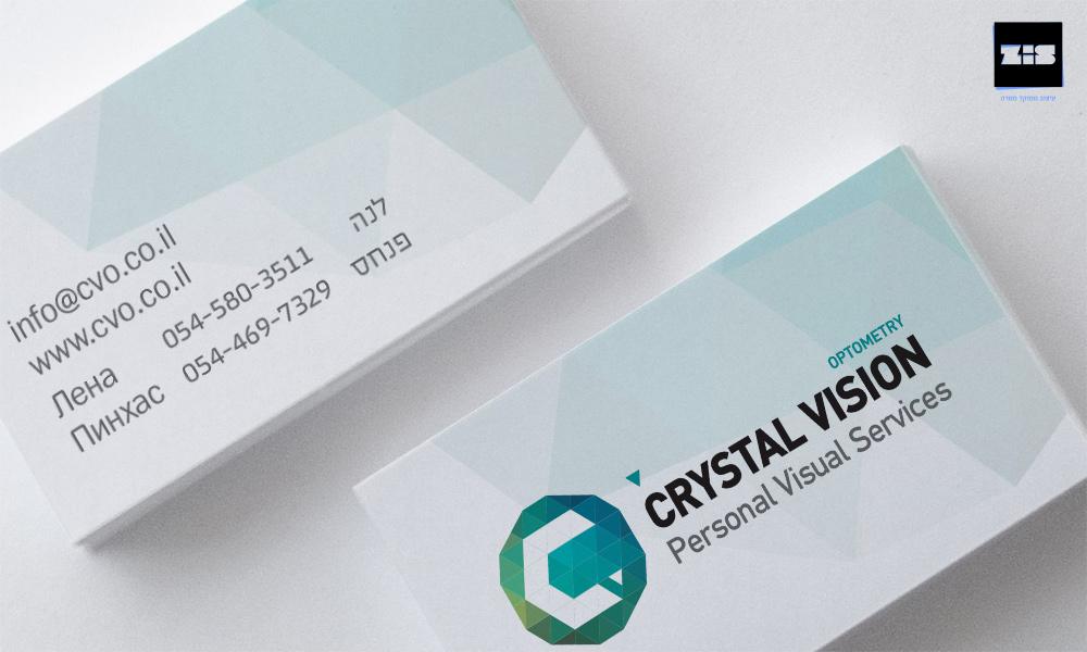 עיצוב כרטיס ביקור עבור Crystal Vision