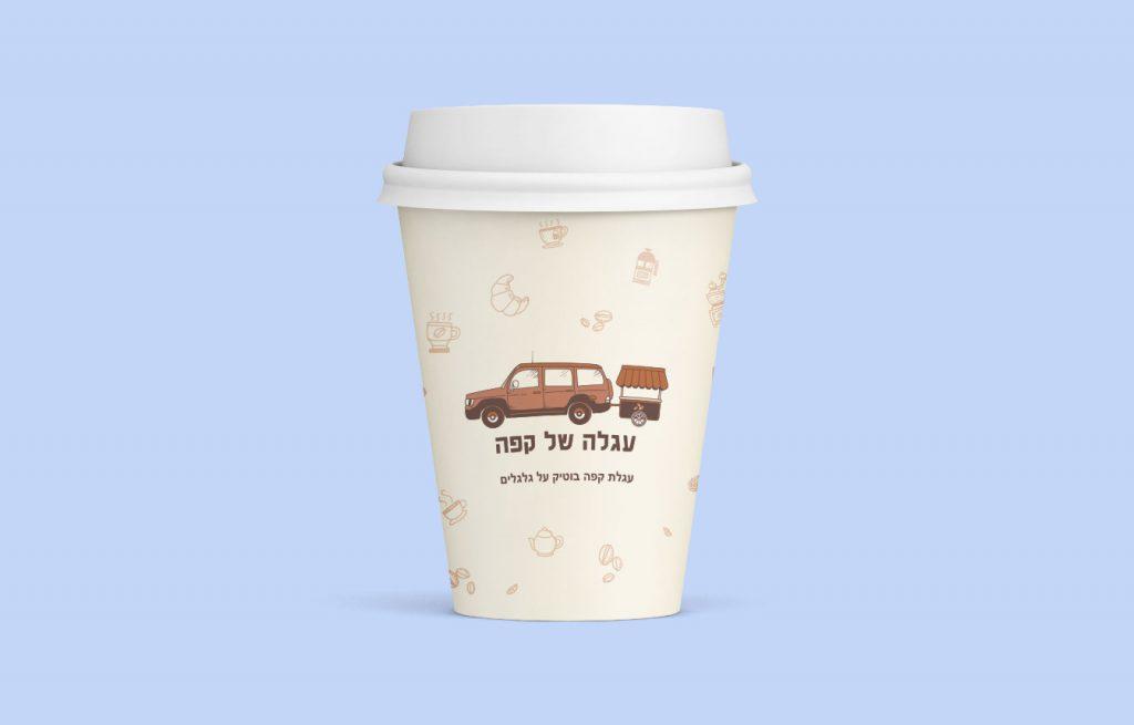 """עיצוב כוס נייר עבור """"עגלה של קפה"""""""