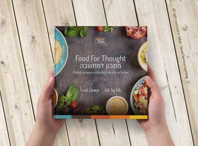 Food for Thought | ספר מתכונים