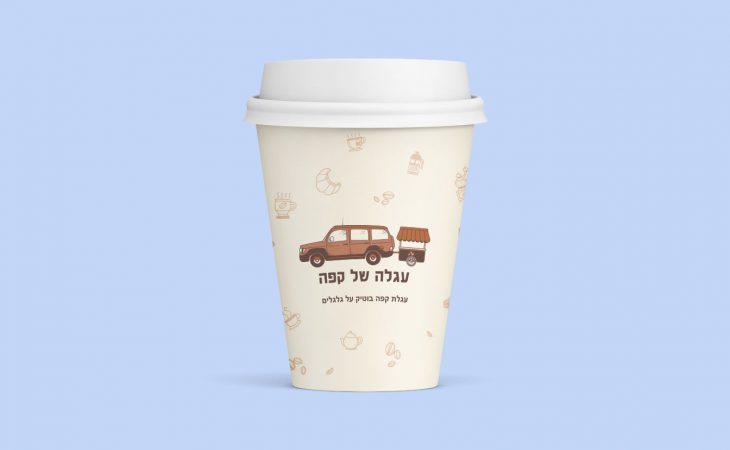 עגלה של קפה | חומר שיווקי