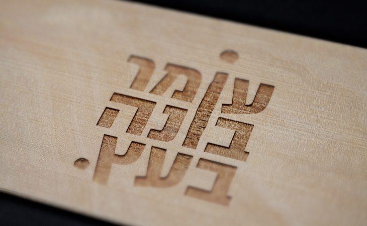 עומר בונה בעץ | לוגו