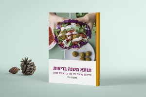 תזונא משנה בריאות | עימוד ספר